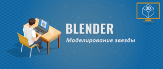 Blender. Моделирование таблицы