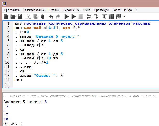 Посчитать количество отрицательных элементов массива