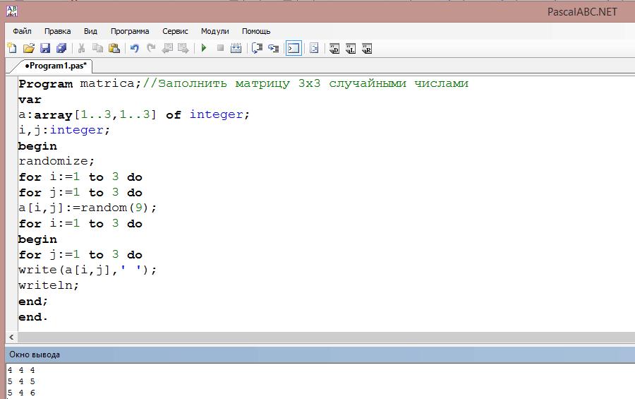 Паскаль. Заполнить матрицу 3х3 случайными числами