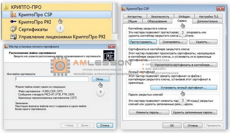 Настройка криптопро csp версия 3.x для работы с сайтом госзакупок платный хостинг файлов 5гб