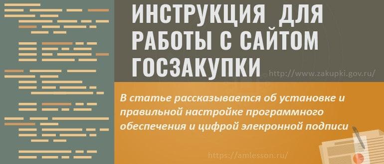 Инструкция по настройке рабочего места zakupki. Gov. Ru 44-фз 2019 г.