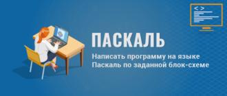 Написать программу на языке Паскаль по заданной блок-схеме