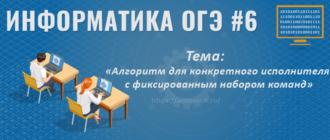 ОГЭ по информатике задание 6
