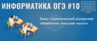 ОГЭ по информатике задание 10