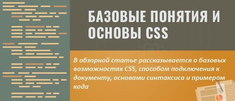 Базовые понятия и основы CSS