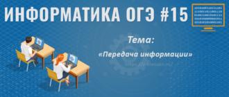 ОГЭ по информатике задание 15