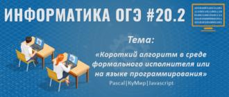 ОГЭ по информатике задание 20.2