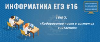 ЕГЭ по информатике задание 16