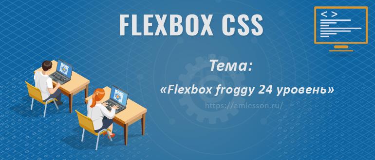 Flexbox froggy 24 уровень