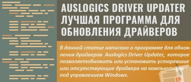 Auslogics Driver Updater лучшая программа для обновления драйверов утилита для поиска драйверов