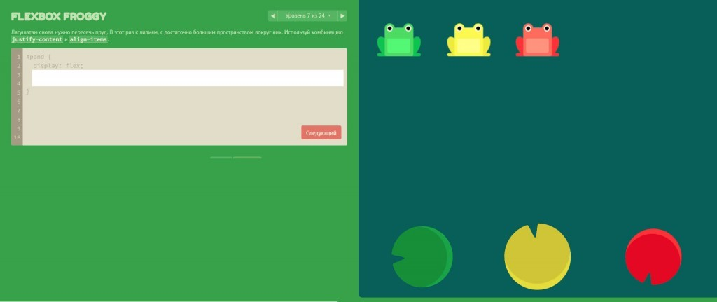 Fexbox froggy interface