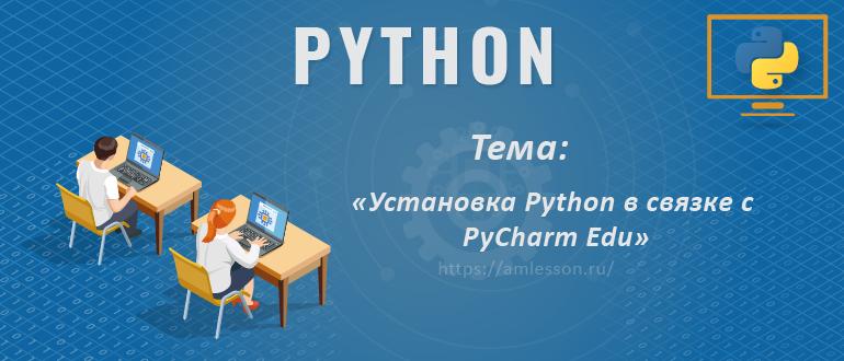 Установка Python в связке с PyCharm Edu