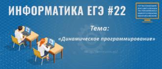 ЕГЭ 2019 по информатике задание 22