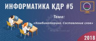 КДР 2018 по информатике задание 5