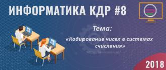 КДР 2018 по информатике задание 8