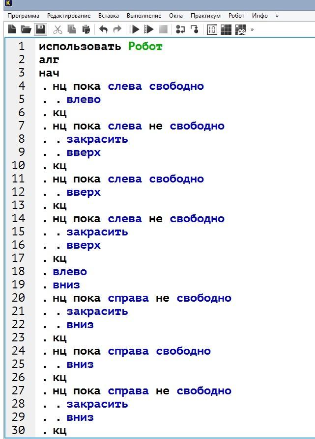 ОГЭ по информатике задание 20.1 Код программы