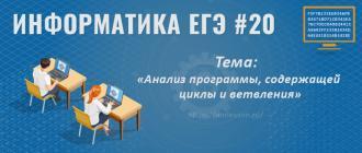 ЕГЭ по информатике задание 20